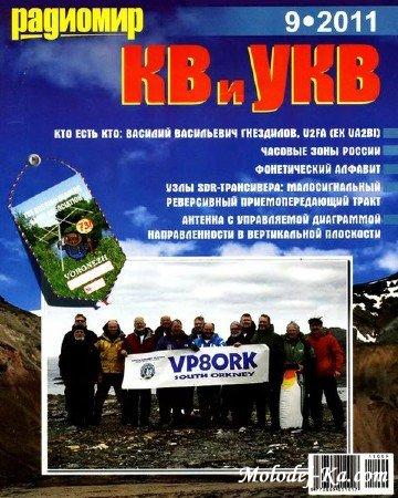 Радиомир КВ и УКВ №9 (сентябрь 2011)