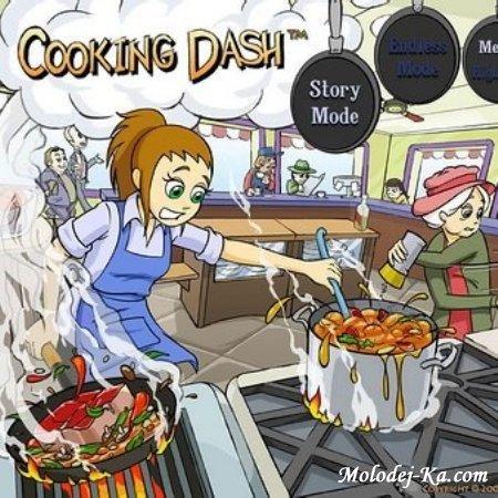 Cooking Dash (2008/ENG/RUS)