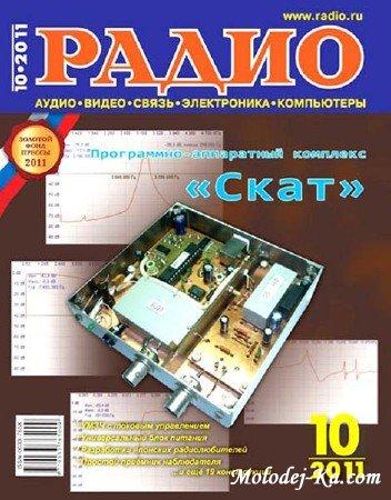 Радио №10 2011