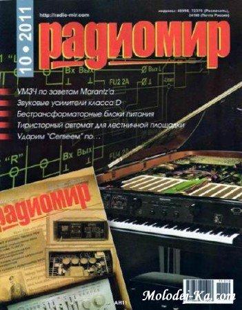 Радиомир №10 (октябрь2011)