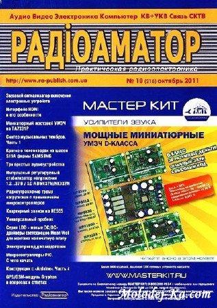 Радиоаматор №10 (октябрь 2011)