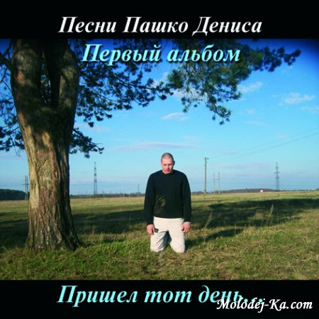 Пашко Денис - Пришел тот день (2009)
