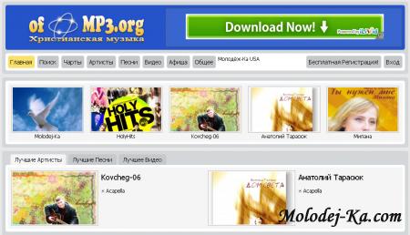 Христианская Музыка Молодёж-Ка USA (Слушать и Скачать на ofMP3.org)