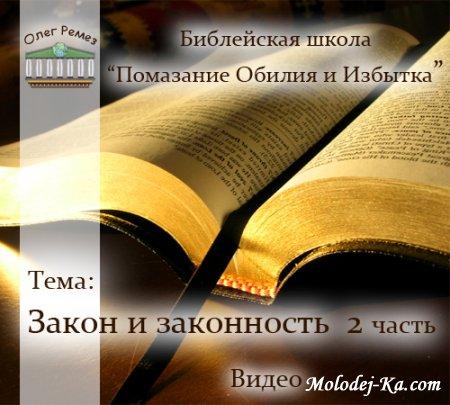 """Олег Ремез - """"Закон и законность"""" 2 часть"""