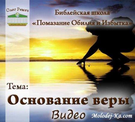 """Олег Ремез - """"Основание веры"""""""
