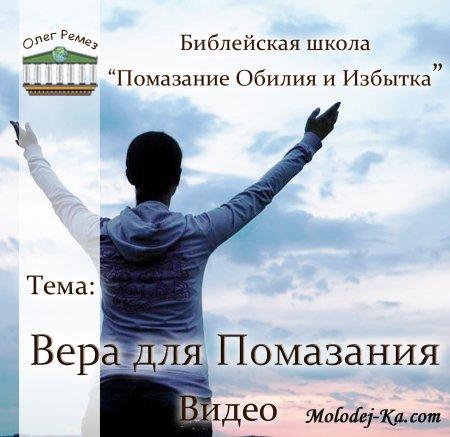 """Олег Ремез - """"Вера для Помазания"""""""
