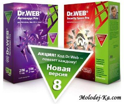 Dr.Web Security Space & Anti-Virus 8.0.7.03260 Final