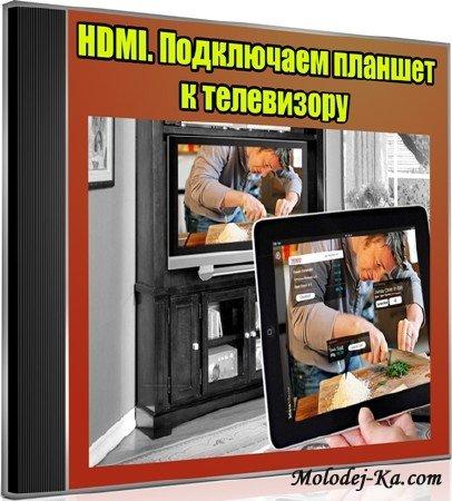 HDMI. Подключаем планшет к телевизору (2013) DVDRip