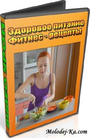 Здоровое питание. Фитнес-рецепты (2012) DVDRip