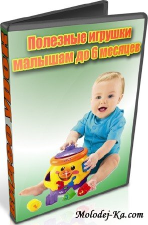 Полезные игрушки малышам до 6 месяцев (2012) DVDRip
