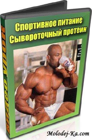 Спортивное питание. Сывороточный протеин (2013) DVDRip