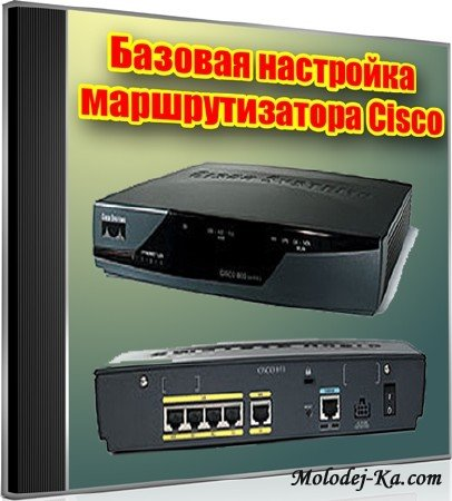 Базовая настройка маршрутизатора Cisco (2012) DVDRip