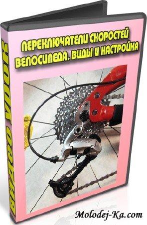Переключатели скоростей велосипеда. Виды и настройка (2012) DVDRip