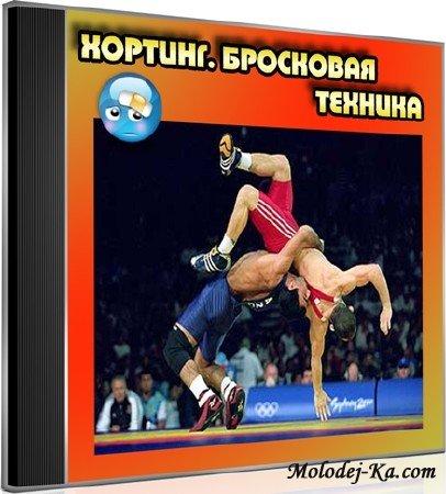 Хортинг. Бросковая техника (2012) DVDRip