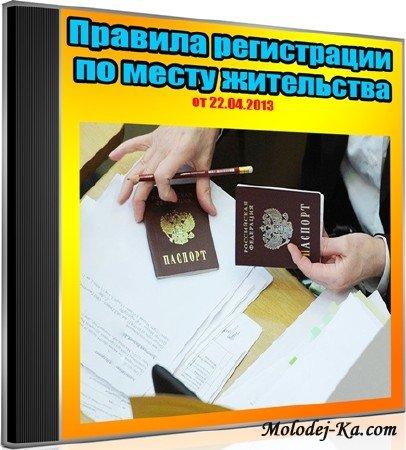 Правила регистрации по месту жительства (2013) DVDRip
