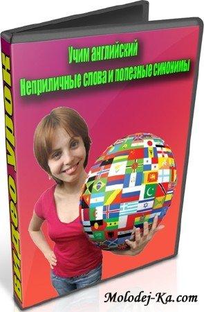 Учим английский. Неприличные слова и полезные (2012) DVDRip
