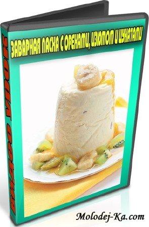 Заварная пасха с орехами, изюмом и цукатами (2012) DVDRip