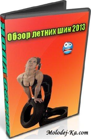 Обзор летних шин 2013 (2013) DVDRip