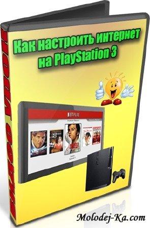 Как настроить интернет на PlayStation 3 (2013) DVDRip