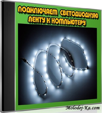 Подключаем  светодиодную ленту к компьютеру (2013) DVDRip