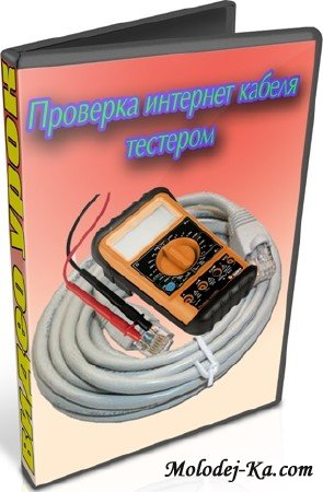 Проверка интернет кабеля тестером (2013) DVDRip