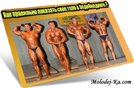 Как правильно показать свое тело в бодибилдинге (2013) DVDRip
