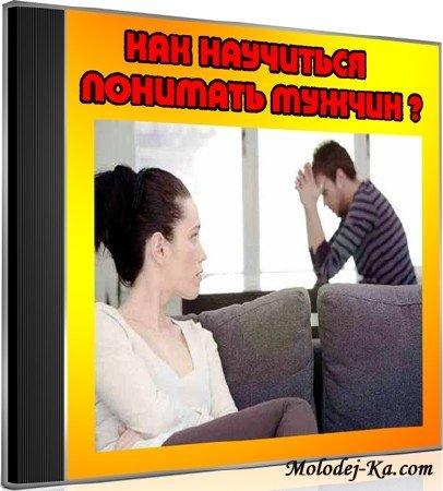 Как научиться понимать мужчин (2013) DVDRip