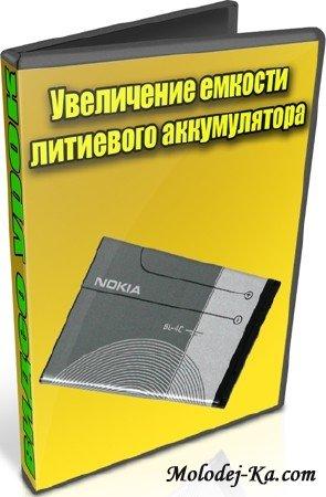 Увеличение емкости литиевого аккумулятора (2012) DVDRip
